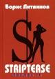 Striptease. Стихотворения, поэмы